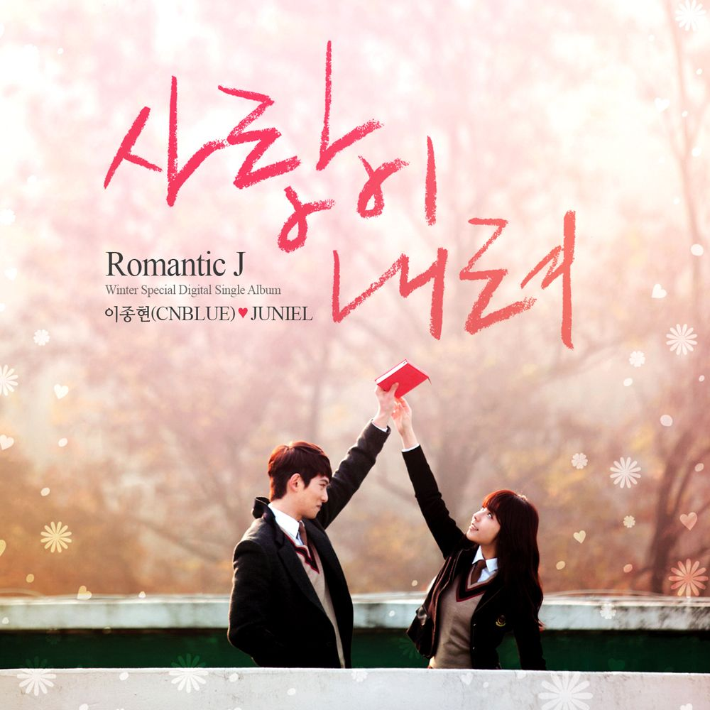 (Single) JongHyun (CNBLUE) & Juniel - Romantic J